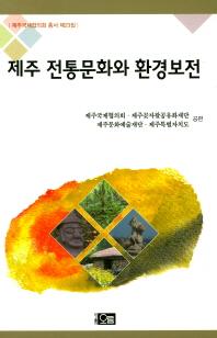 제주 전통문화와 환경보전
