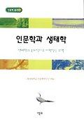 인문학과 생태학
