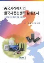 중국시장에서의 한국제품경쟁력 실태조사