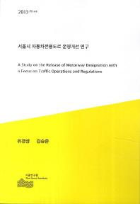 서울시 자동차전용도로 운영개선 연구
