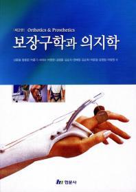 보장구학과 의지학