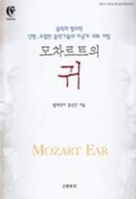 모차르트의 귀
