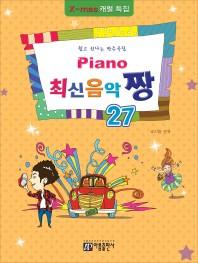 X-mas 캐럴 특집 Piano 최신음악 짱. 27