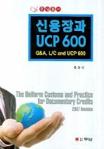 신용장과 UCP 600