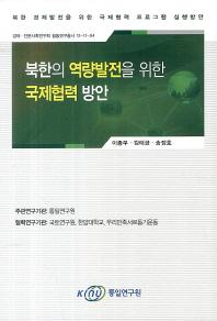북한의 역량발전을 위한 국제협력 방안