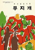 무지개: 최승렬 동시집