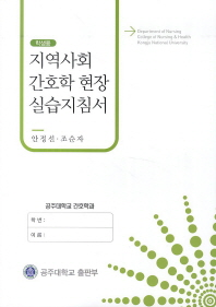 지역사회 간호학 현장 실습지침서(학생용)