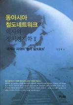 동아시아 철도네트워크의 역사와 정치경제학. 2: 세계화 시대의 철의 실크