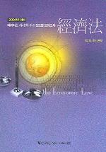경제법(베리타스 사시1차 F-1 진도별 모의고사)(2005)