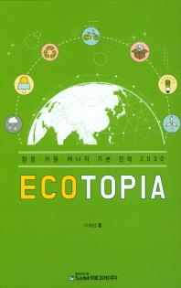 에코토피아