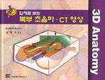 입체로 보는 복부초음파 CT영상