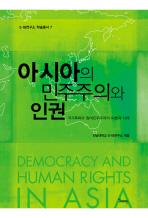 아시아의 민주주의와 인권