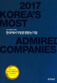 한국에서 가장 존경받는 기업