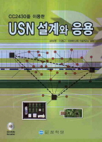 CC2430을 이용한 USN 설계와 응용