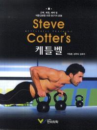 Steve Cotter's 케틀벨