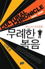 무례한 복음: 이택광의 쾌도난마 한국문화 2008-2009