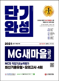All-New MG새마을금고 지역본부 단기완성 최신기출유형+모의고사 4회(2021 상반기)