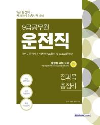 운전직 전과목 총정리(9급 공무원)(2021)