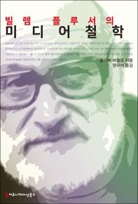 빌렘 플루서의 미디어철학
