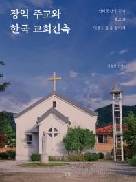 장익 주교와 한국 교회건축