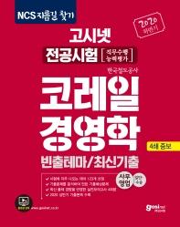 고시넷 코레일 한국철도공사 전공시험(직무수행능력평가) 경영학(2020 하반기)