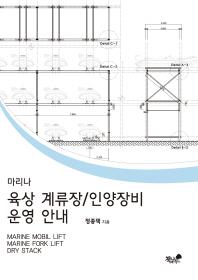 마리나 육상 계류장/인양장비 운영 안내