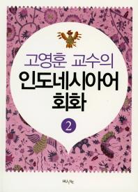 고영훈 교수의 인도네시아어 회화. 2