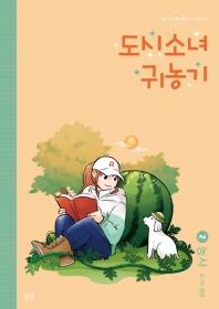 도시소녀 귀농기. 2: 농사