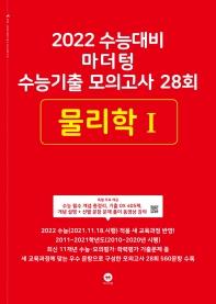 마더텅 고등 물리학1 수능기출 모의고사 28회(2021)(2022 수능대비)