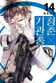 청춘×기관총. 14