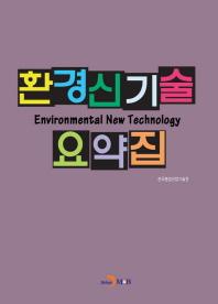 환경신기술 요약집