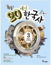 특종! 20세기 한국사. 3: 해방과 한국전쟁