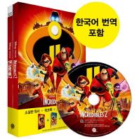 인크레더블 2(Incredibles 2)