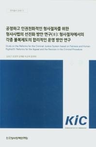 공정하고 인권친화적인 형사절차를 위한 형사사법의 선진화 방안 연구(2): 형사절차에서의 각종 불복제도의