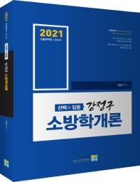 선택과 집중 강정구 소방학개론(2021)