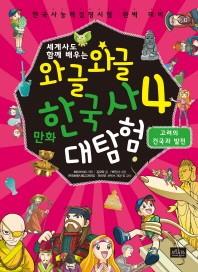 와글와글 만화 한국사 대탐험. 4: 고려의 건국과 발전