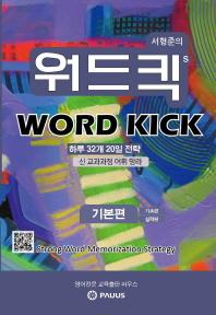 서형준의 워드킥(Word Kick): 기본편