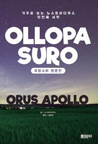 OLLOPA SURO - ORUS APOLLO