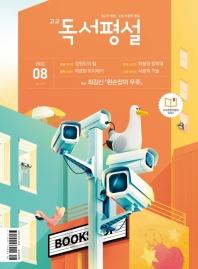 고교독서평설(2021년 8월호)