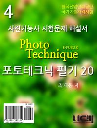사진기능사 시험문제 해설 포토테크닉 필기20 4권