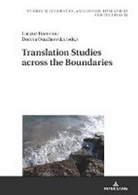 Translation Studies across the Boundaries