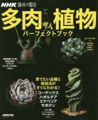 多肉植物パ-フェクトブック