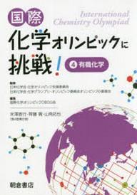 國際化學オリンピックに挑戰! 4