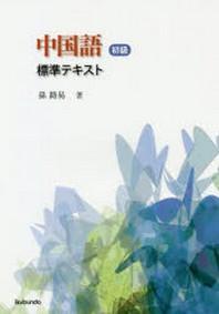 中國語標準テキスト(初級)