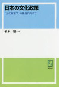 日本の文化政策 「文化政策學」の構築に向けて オンデマンド版