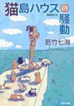 猫島ハウスの騷動 長編推理小說