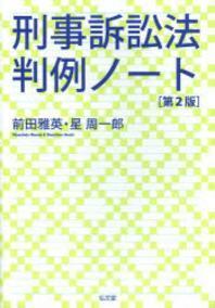 刑事訴訟法判例ノ-ト