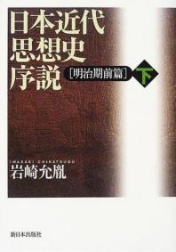 日本近代思想史序說 明治期前篇 下