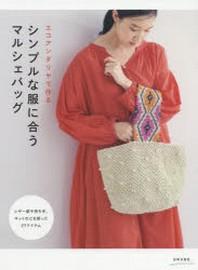 シンプルな服に合うマルシェバッグ