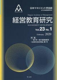 經營敎育硏究 日本マネジメント學會誌(臼.日本經營敎育學會) VOL.23NO.1(2020FEBRUARY)